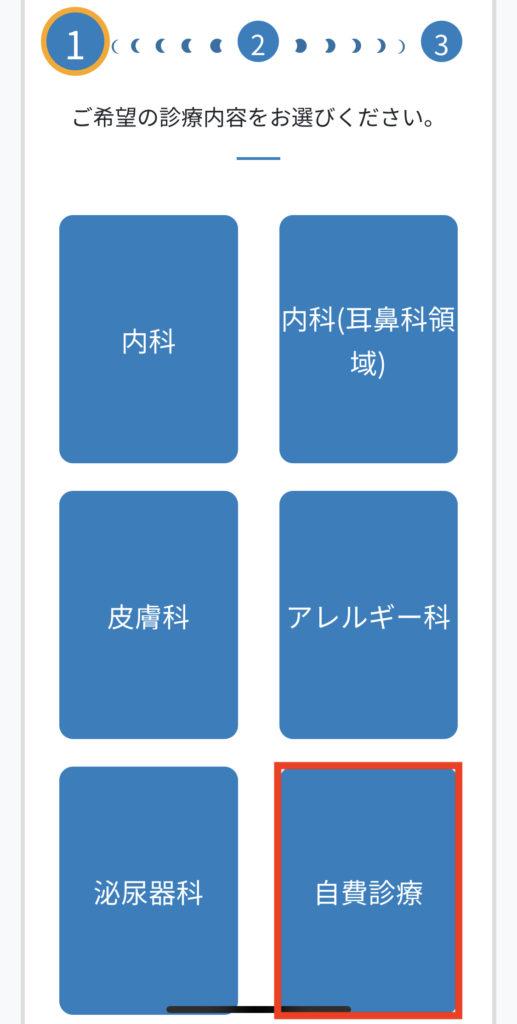 画像に alt 属性が指定されていません。ファイル名: sentakugamen-517x1024.jpg